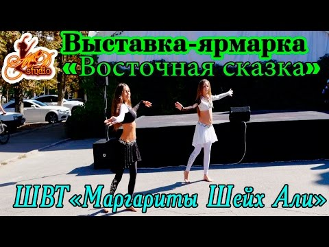 Восточные танцы видео_фьюжн_ШВТ Маргариты Шейх Али
