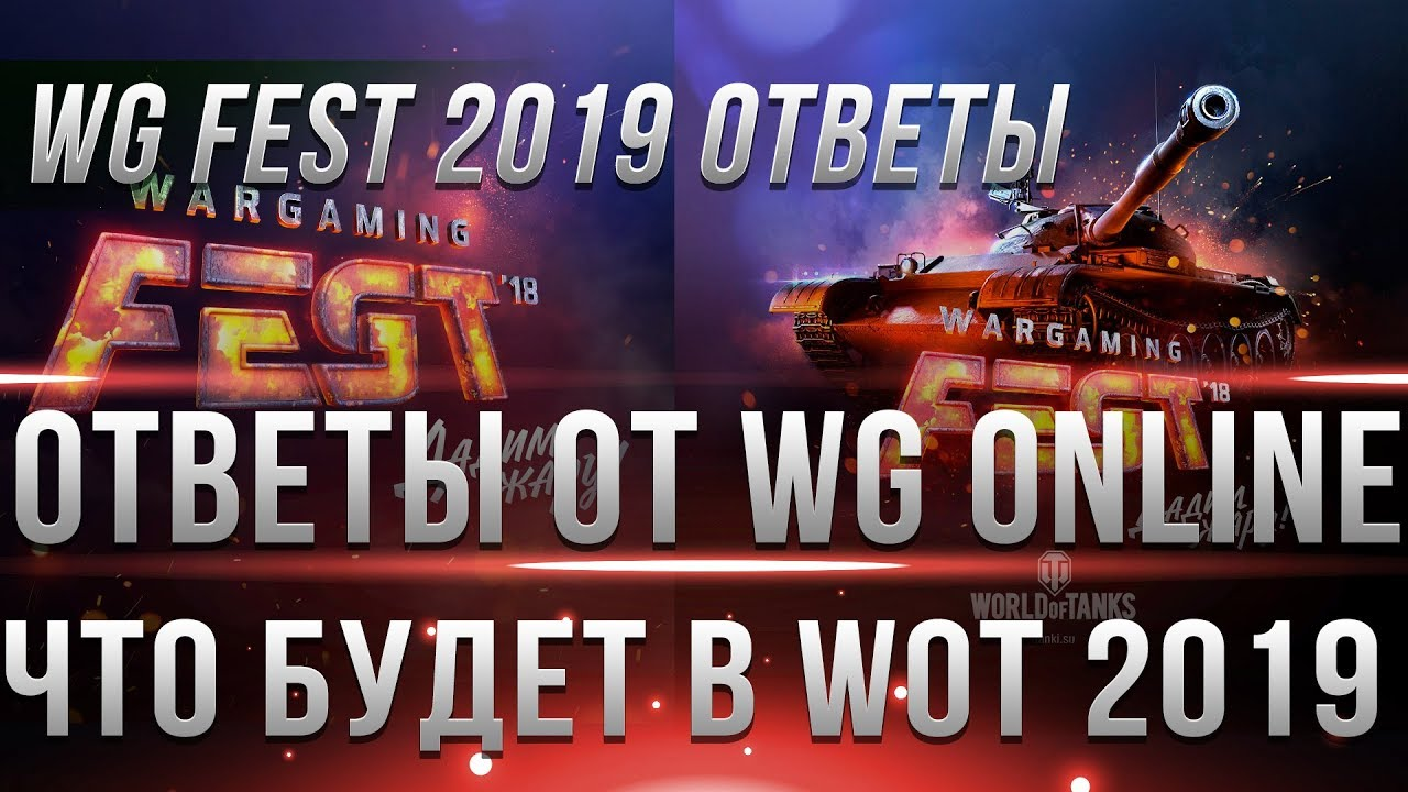 бонус код для world of tanks ответы