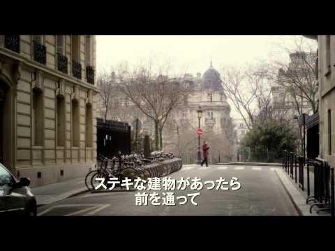 『間奏曲はパリで』予告編