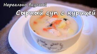 Сырный суп с курицей. Нереально вкусно! ПП рецепты. Сырный суп. Суп с курицей. Рецепт с курицей.