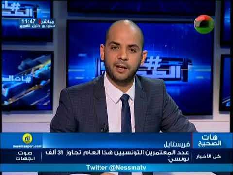 فريستايل : مالك الجزيري يتألق في دورة دبي -قناة نسمة