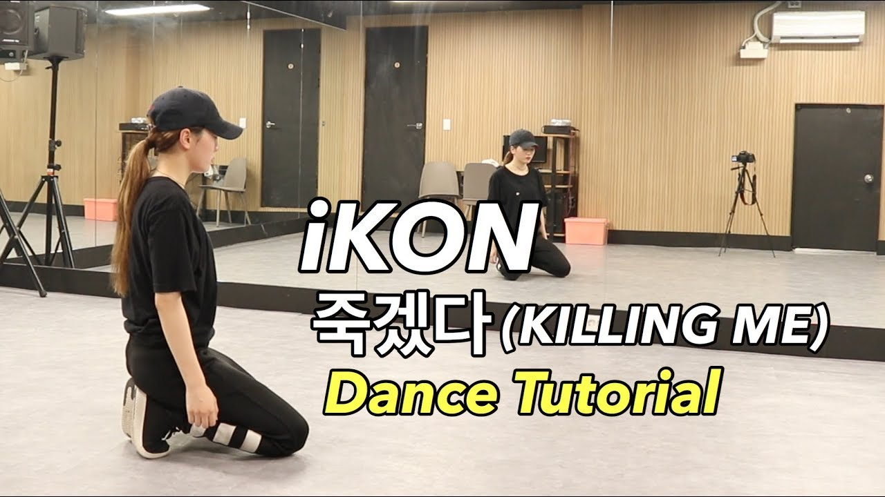 iKON - '죽겠다(KILLING ME)' dance tutorial (Slow, Mirror) by  Yu Kagawa