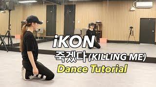 iKON - '죽겠다(KILLING ME)' dance tutorial (Slow, Mirror) by. Yu Kagawa