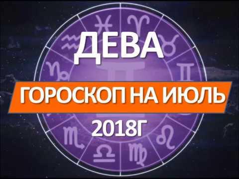 🔴ДЕВА ГОРОСКОП🔴 НА ИЮЛЬ 2018Г