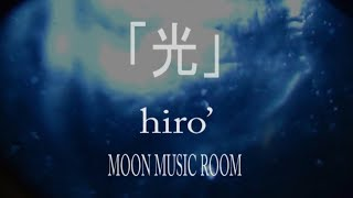 「母」へ気持ちを歌った曲です! ※気に入ったらhiro'のチャンネル登録よ...