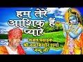 Download हम तेरे आशिक़ है प्यारे  !! Best Krishan Bhajan !! श्री नन्दकिशोर शर्मा
