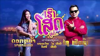 ເຮົາໂສດຢູ່ເດີ້ เฮาโสดอยู่เด้อ 老挝歌 我們是單身 ดอกหญ้า นาคามีเดีย + ชัย เฉยช่า hao sod u der nakhar media