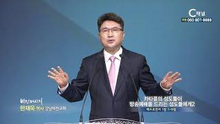 강남비전교회 한재욱 목사  - 카타콤의 성도들이 방송예배를 드리는 성도들에게2