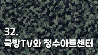 [박정수의 미술만평] 32화. '국방TV'와 정수아트센…