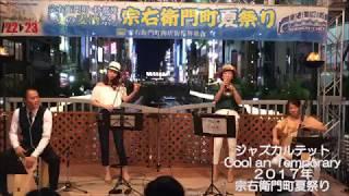 宗衛門町夏祭り 2017年 2017年7月23日に相合橋(あいあうば...