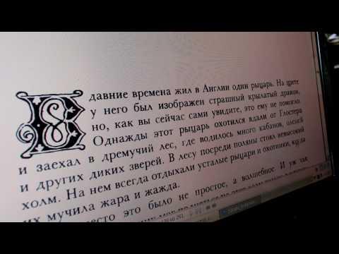 Книга На старом чердаке Софья Прокофьева Купить