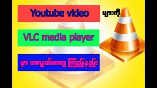 How to watch youtube videos using vlc media player? screenshot 5