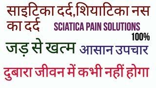 साइटिका दर्द का इलाज,शियाटिका नस का दर्द इसी तरह ठीक होगा, जड़ से खत्म हमेशा के लिए