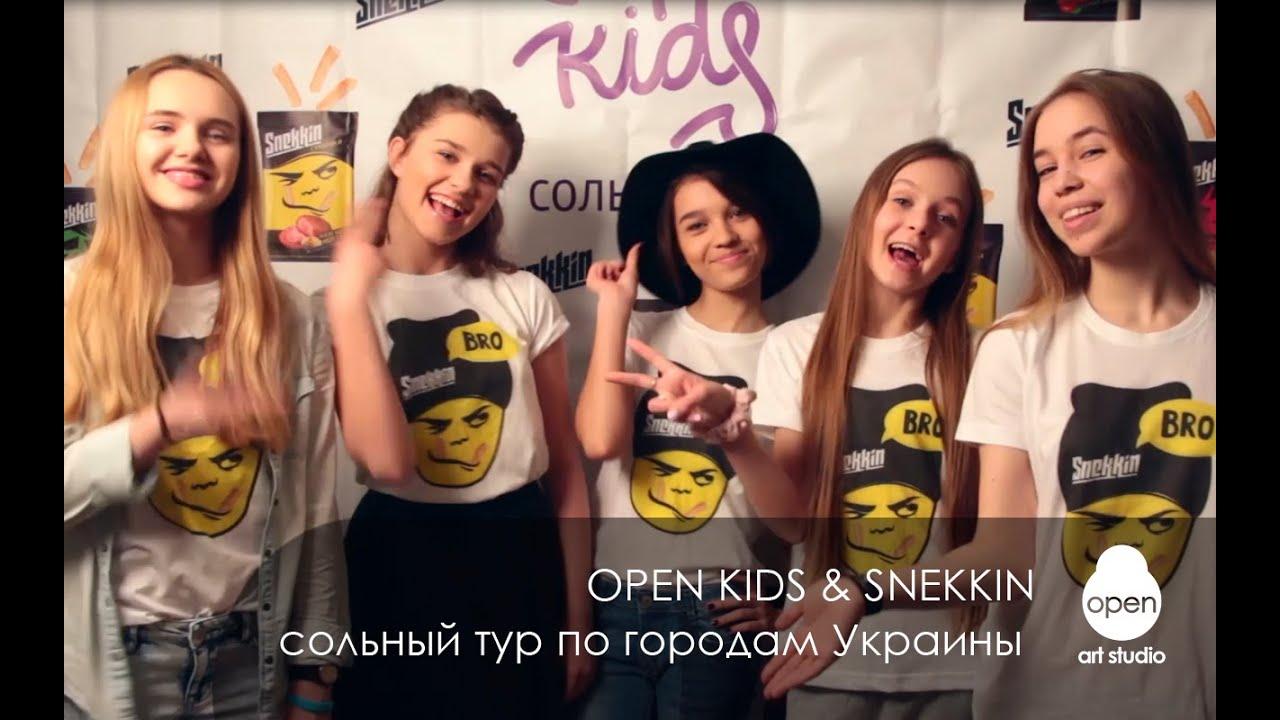 Open Kids и Snekkin приглашают на сольный тур по городам Украины -  21- 24 апреля  - Open Art Studio