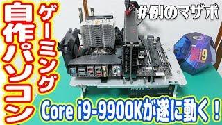 【自作PC】動作不能だったCore i9-9900K搭載ゲーミングPCが遂に動く!!(#02)