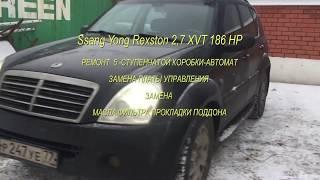 REXSTON ремонт коробки-автомат замена платы управления