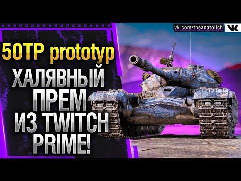 50TP prototyp -