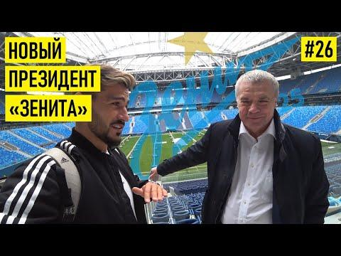МЕДВЕДЕВ - про Дзюбу / за что уволит Семака / возвращение Кокорина и дружбу с Пике