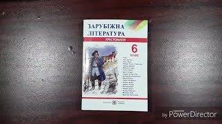 6 клас. Хрестоматія зі світової літератури. Світленко. ПІП