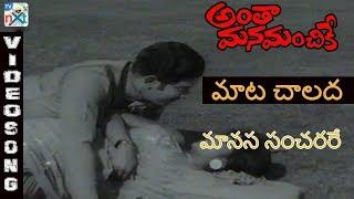 Antha Mana Manchike Movie Songs   Mata Chalada Song   Krishna   Padmini   SPB   TVNXT Music