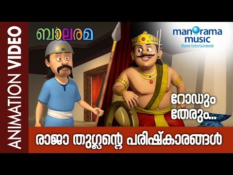 Raja Thuglan of Balarama
