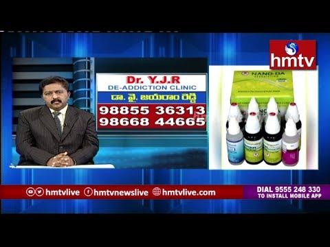 Dr.Y.J.R. DE-ADDICTION Clinic | Dr.Y.Jayraram Reddy about Bitter Addictions | Jeevana Rekha | hmtv