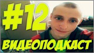 Видеоподкаст - Всё обо всем #12