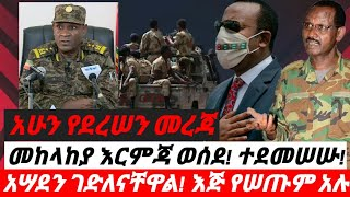 Ethiopia ሰበር መረጃ! መከላከያ እርምጃ ወሰደ! ተደመሠ-ሡ! አሁን መግለጫ ተሰጠ! Ethiopian News September 17 2020
