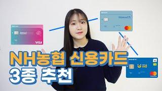 NH농협 신용카드 BEST 3 추천!