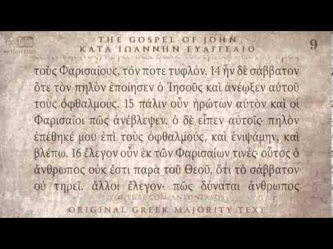 GOSPEL OF JOHN - ΚΑΤΑ ΙΩΑΝΝΗ ΕΥΑΓΓΕΛΙΟ - MAJORITY TEXT [AUDIO]
