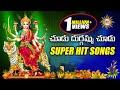 Choodu Durgamma Choodu 2017 Super Hit Songs | Durgamma Special | Disco Recording Company