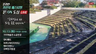 온라인 프린지 페스티벌 [온:ON 도심 Live!] 3…