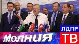Жириновский: Порошенко или Зеленский - нет разницы! Зеленский ничего не сделает!