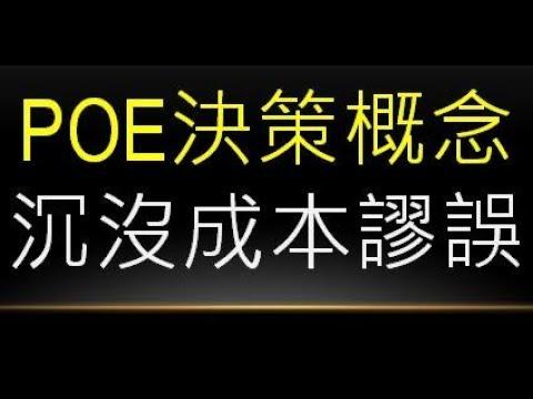 【POE教學】遊戲策略決策概念:沉沒成本謬誤 - YouTube