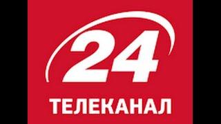 24 КАНАЛ ефір наживо 24 channel live новини сьогодні