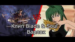 Blade and Soul клип варлок против Джун из Шаман Кинг