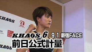 「KHAOS.6」9.1(土)新宿 前日計量 チャンリー 検索動画 4