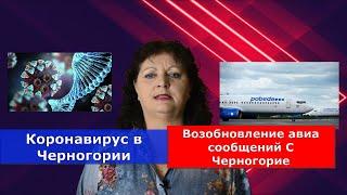 Авиакомпания Победа возобновляет рейсы в Черногорию Черногория коронавирус последние новости 2020