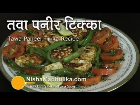 Paneer Tikka On Tawa - Paneer Tikka Dry Recipe - Paneer Tikka Using Tava At Home