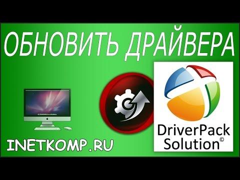 обновить драйвер видеокарты 6 1 7600 16385