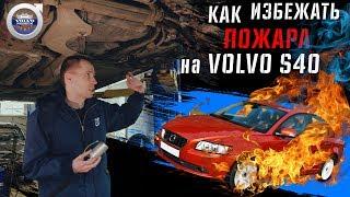 Кривые руки или пожар Volvo s40 - как это можно избежать!? I Замена топливного фильтра Вольво