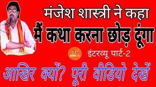 मंजेश शास्त्री ने कहा - मैं कथा करना छोड़ दूंगा / बृजेश शास्त्री के बारे में रोचक जानकारी /BrajeshTV