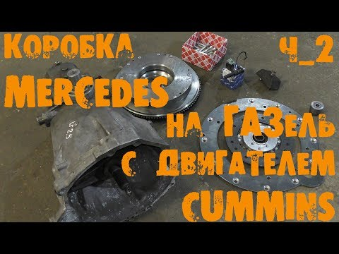УазТех: Коробка Mercedes на ГАЗель с двигателем CUMMINS, ЧАСТЬ 2