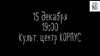 """Кассиопея приглашает! """"Связанные с любовью""""//15.12.17//КОРПУС"""
