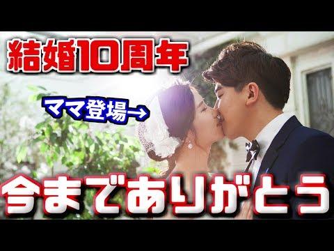 【結婚10周年特別編】今までありがとう【しほりみチャンネル】