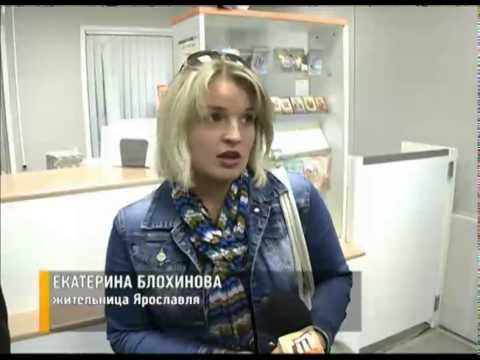В Ярославле жители жалуются на работу почтового