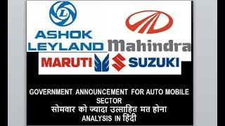 Mahindra & Mahindra,Ashok Leyland,Maruti Suzuki Government Relief Auto Sector Share Market  in हिंदी
