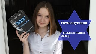 """Исчезнувшая"" - Гиллиан Флинн  / Book Review / ЧТО ПОЧИТАТЬ?"