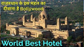 Best hotel in the world - Umaid Bhavan Palace, jodhpur, राजस्थान के इस महल का दीवाना है Bollywood