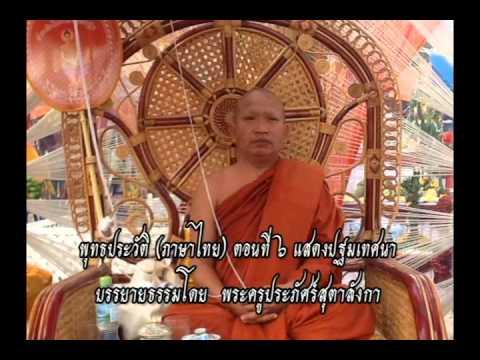 พุทธประวัติ (ภาษาไทย) ตอนที่ ๖ แสดงปฐมเทศนา